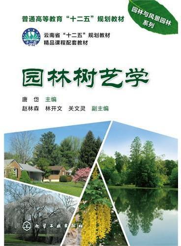 园林树艺学(唐岱)