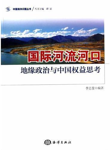 国际河流河口——地缘政治与中国权益思考