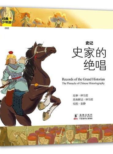经典少年游-史记 史家的绝唱