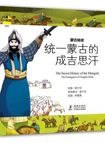 经典少年游-蒙古秘史 统一蒙古的成吉思汗