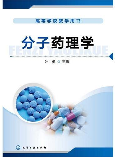 分子药理学(叶勇)