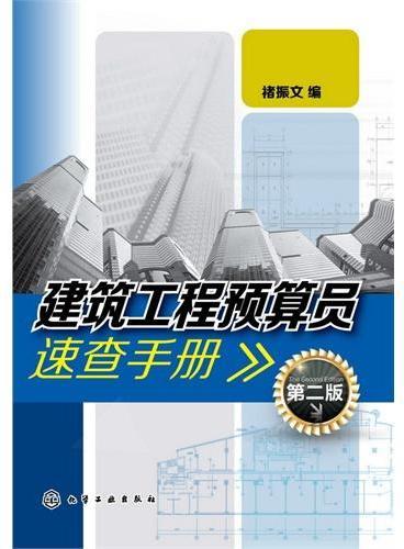 建筑工程预算员速查手册(第二版)