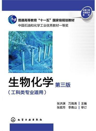 生物化学(张洪渊)(第三版)(工科类专业适用)