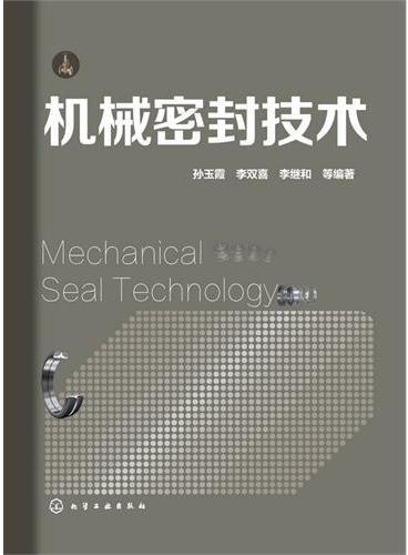 机械密封技术