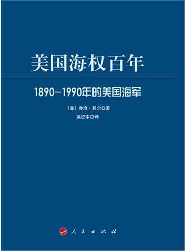 美国海权百年:1890-1990年的美国海军(大国海洋战略译丛)