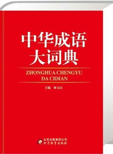 中华成语大词典(64开)
