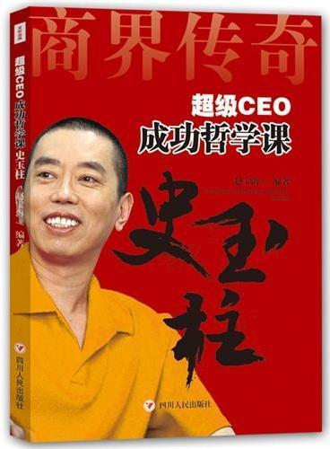 超级CEO成功哲学课——史玉柱