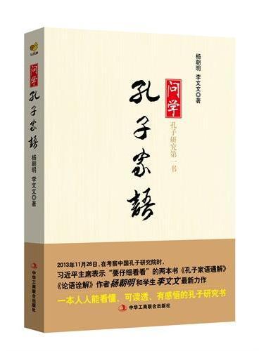问学孔子家语    一道学习国学思想精粹的门径 杨朝明 李文文