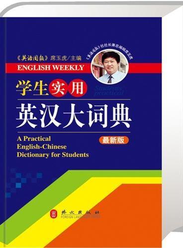 学生实用英汉大词典(最新版)(32开)