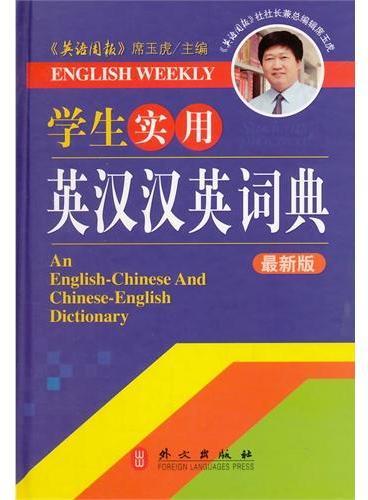 学生实用英汉汉英词典(最新版)(32开)