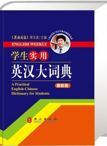 学生实用英汉大词典(最新版)(64开)