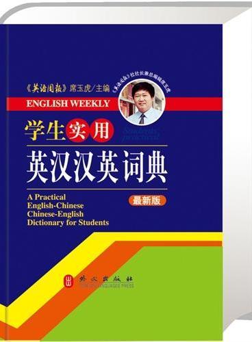 学生实用英汉汉英词典(最新版)(64开)