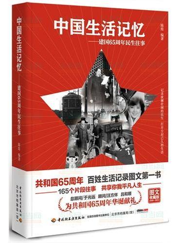 中国生活记忆-建国65周年民生往事(收集民间大量珍贵、生动老照片,呈现最美好、最精彩、最通俗的社会类文化读本)