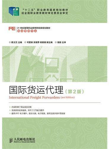 """国际货运代理(第2版)(""""十二五""""职业教育国家规划教材 经全国职业教育教材审定委员会审定)"""