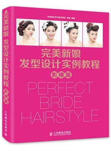 完美新娘发型设计实例教程 影楼篇