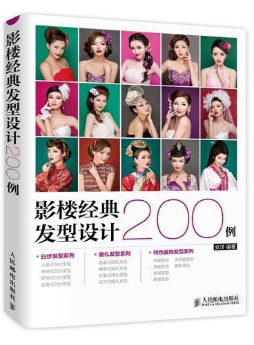 影楼经典发型设计200例