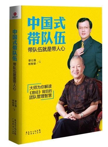 中国式带队伍:带队伍就是带人心(大师为你解读《易经》背后的团队管理智慧)