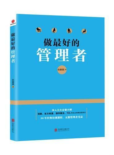 做最好的管理者(华人三大企管大师,顶新、东方希望、清华紫光、TCL等名企特聘经营顾问,30年经典培训课程,无数管理者受益。)