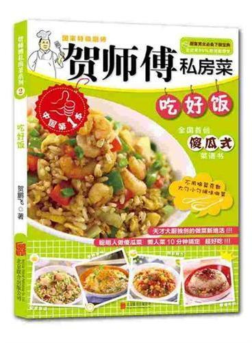 贺师傅私房菜系列-吃好饭