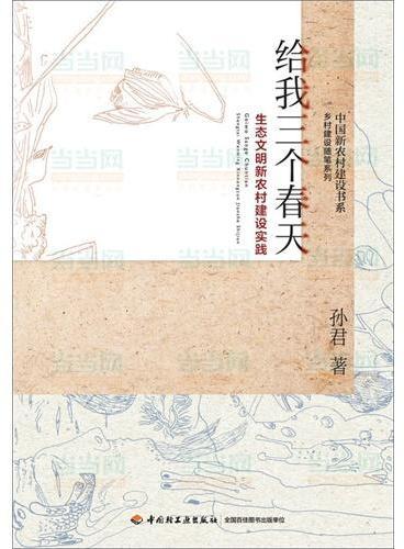 给我三个春天 - 生态文明新农村建设实践-中国新农村建设书系-乡村建设随笔系列