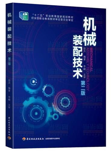"""机械装配技术(第二版)(""""十二五""""职业教育国家规划教材)"""