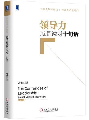 领导力就是说对十句话