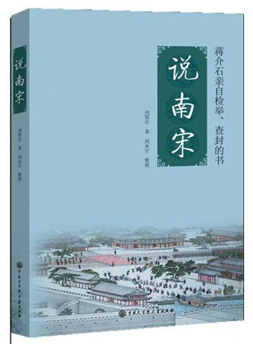 说南宋(蒋介石亲自检举查封的书,柏杨因此书牵连被判入狱十年)