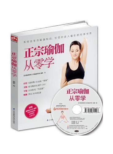 """正宗瑜伽从零学(亚洲最具影响力的瑜伽导师曲影打造最权威、最正宗的瑜伽纤体教程,纤臂+美胸+平腹+瘦腿,让你跟脂肪永远说""""拜拜"""",附赠超高清DVD视频教程)"""