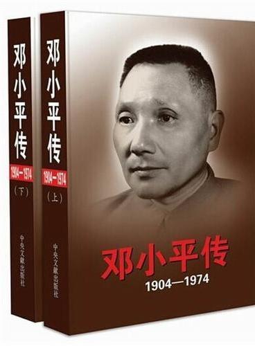 邓小平传(1904-1974)上下 (平装)