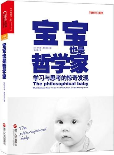 """宝宝也是哲学家:学习与思考的惊奇发现(""""第一本从儿童意识的角度剖析哲学问题的著作"""";""""众多科学家、哲学家、教养专家联袂推荐"""";""""打破传统的革命性发现""""。)"""