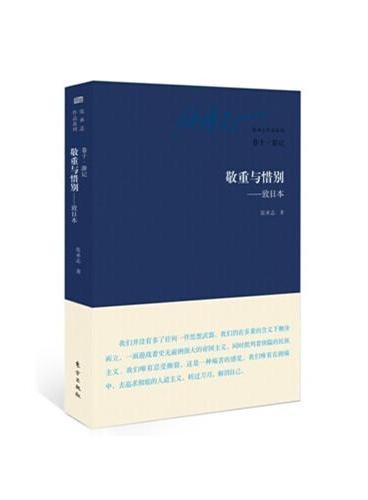 张承志作品系列:卷十·游记·敬重与惜别——致日本