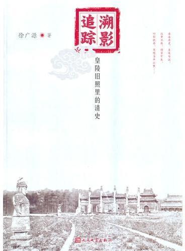 溯影追踪——皇陵旧照里的清史