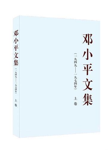 邓小平文集(一九四九——一九七四年)上卷(平装)