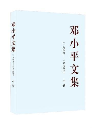 邓小平文集(一九四九——一九七四年)中卷(平装)