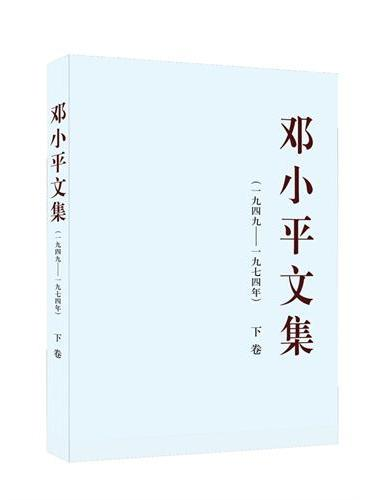 邓小平文集(一九四九——一九七四年)下卷(平装)