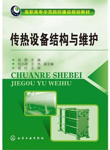 传热设备结构与维护(张丽)