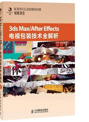 3ds Max/After Effects电视包装技术全解析