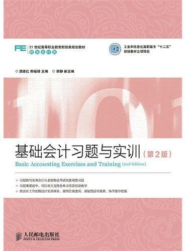 """基础会计习题与实训(第2版)(工业和信息化高职高专""""十二五""""规划教材立项项目)"""