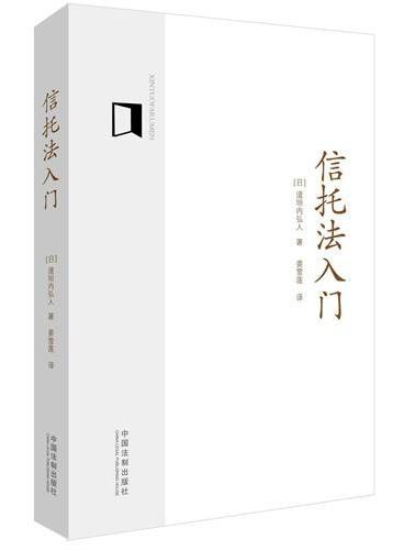 信托法入门([日]道垣内弘人经典著作,对现行日本信托法体系性阐述第一书)