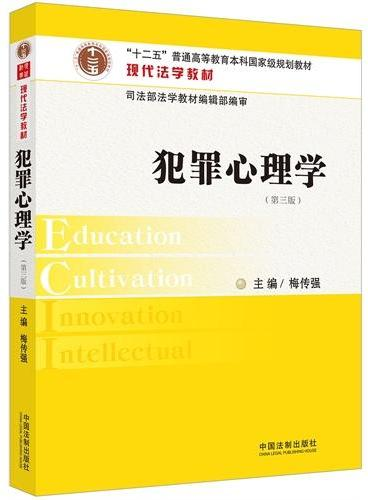 """犯罪心理学(第三版):""""十二五""""普通高等教育本科国家级规划教材"""