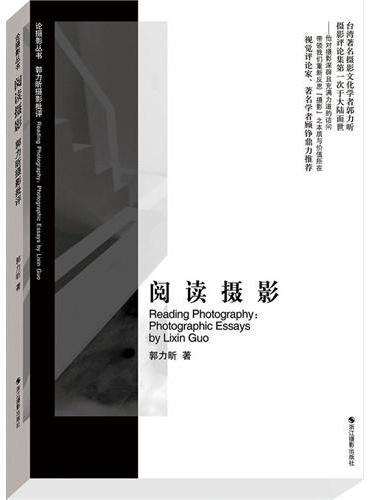 """阅读摄影:郭力昕摄影批评(台湾著名影像文化学者郭力昕摄影评论集首次于大陆面世。郭力昕对摄影深辟且充满力道的诘问,带领我们重新反思""""摄影""""之本质与价值所在。视觉评论家、著名学者顾铮专文推荐!)"""