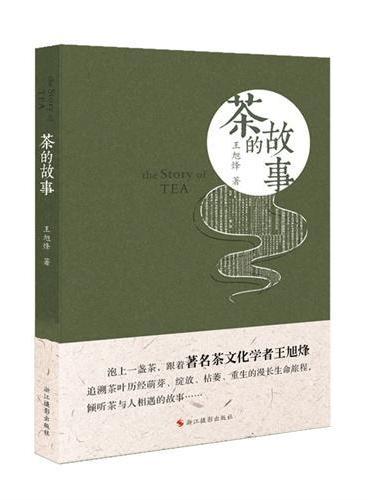 """茶的故事(平常茶,非常道,著名茶人、矛盾文学奖获得者王旭烽为您娓娓道来""""茶的故事""""。 用一本书的厚度,感知茶事;用一杯茶的时间,寻味人生。)"""