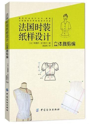 法国时装纸样设计 立体裁剪编