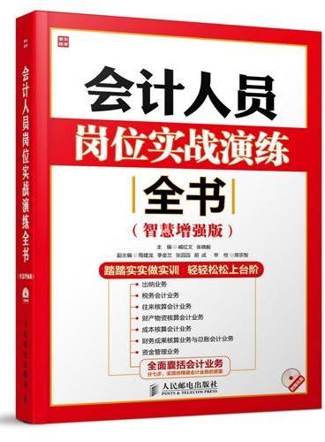会计人员岗位实战演练全书(智慧增强版)