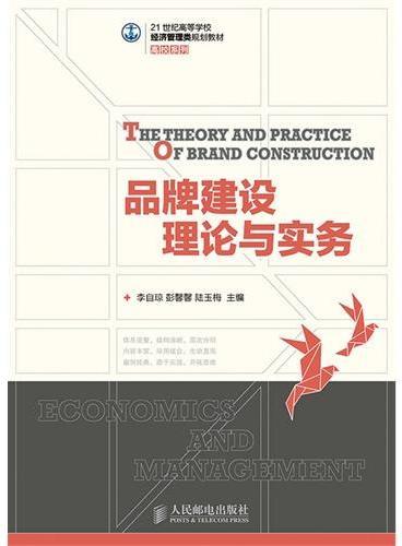 品牌建设理论与实务
