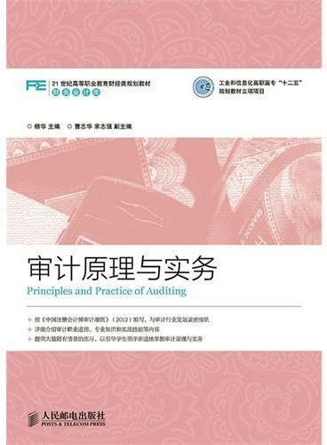 """审计原理与实务(工业和信息化高职高专""""十二五""""规划教材立项项目)"""