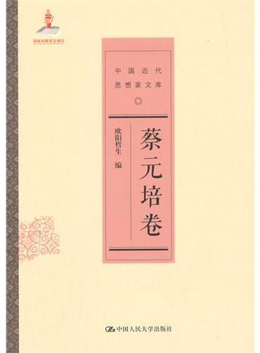 蔡元培卷(中国近代思想家文库)