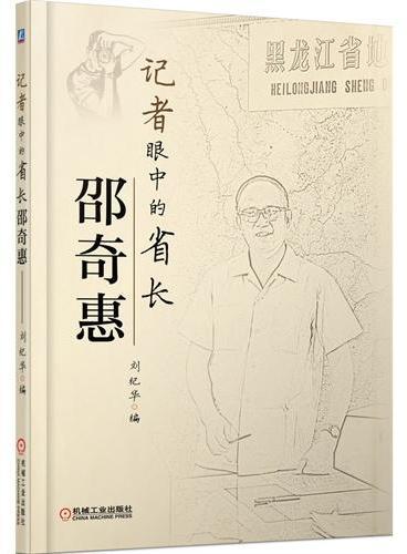 记者眼中的省长 邵奇惠