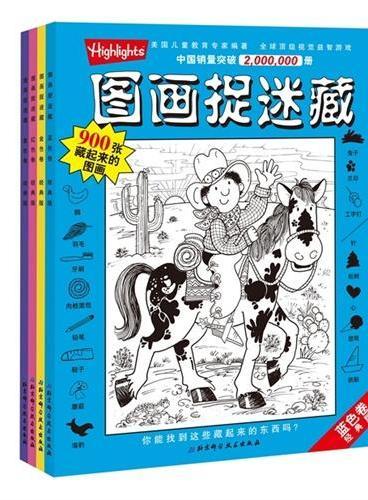 经典版图画捉迷藏(全4册,全球顶级视觉益智游戏,中国销售突破200万册,培养观察力、注意力和记忆力)