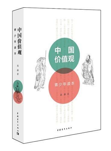 中国价值观:青少年读本